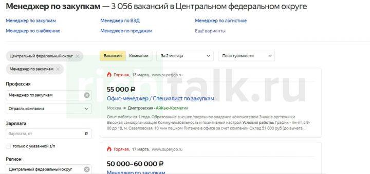 Поиск подходящей вакансии через сервис Яндекс.работа