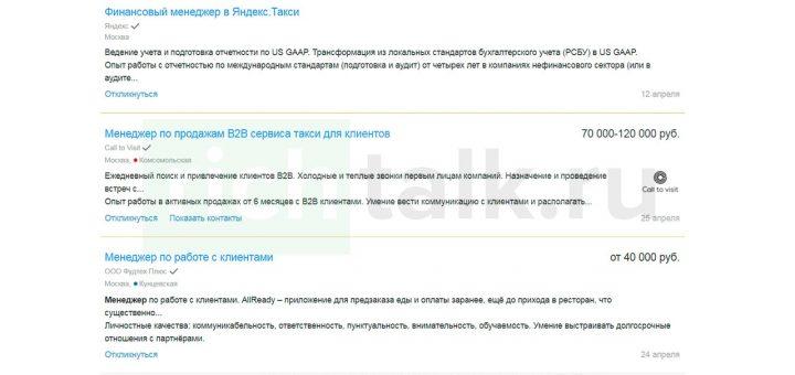 Список некоторых вакансий в яндекс.такси
