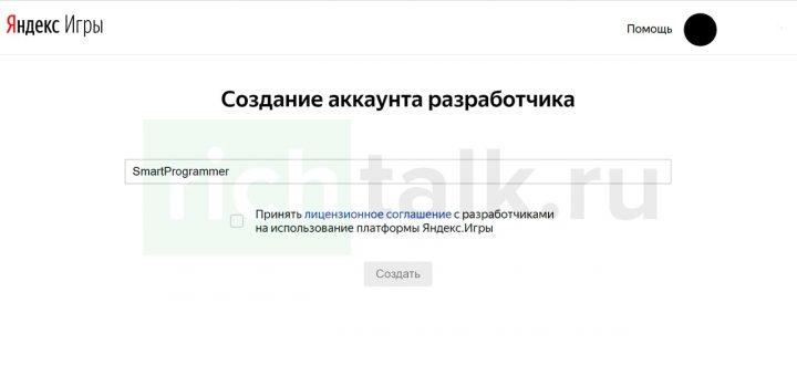 Создание аккаунта разработчика в сервисе Яндекс.Игры