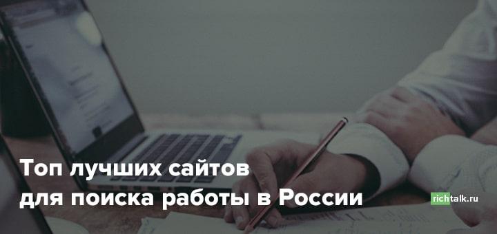 Лучшие сайты для поиска работы в России