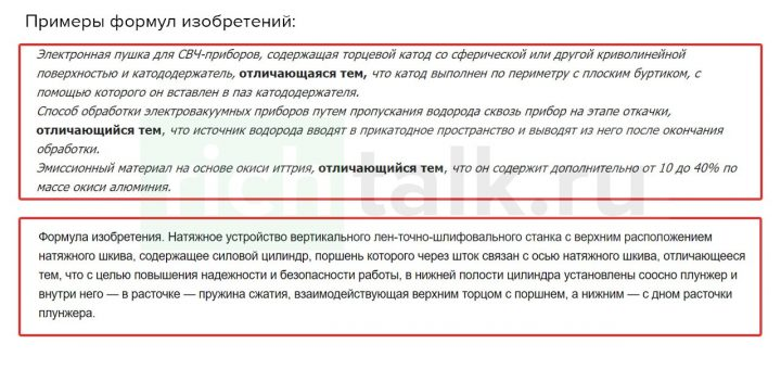 Два примера формул изобретений для оформления патента в России