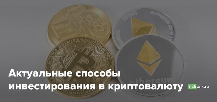 Способы инвестирования в криптовалюту