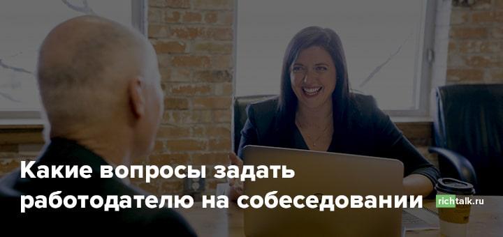Какие вопросы задать работодателю на собеседовании