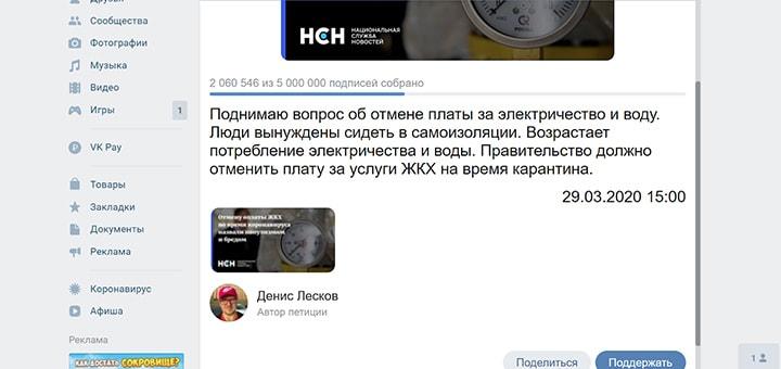Петиция об отмене комунальных платежей во время эпидемии коронавируса