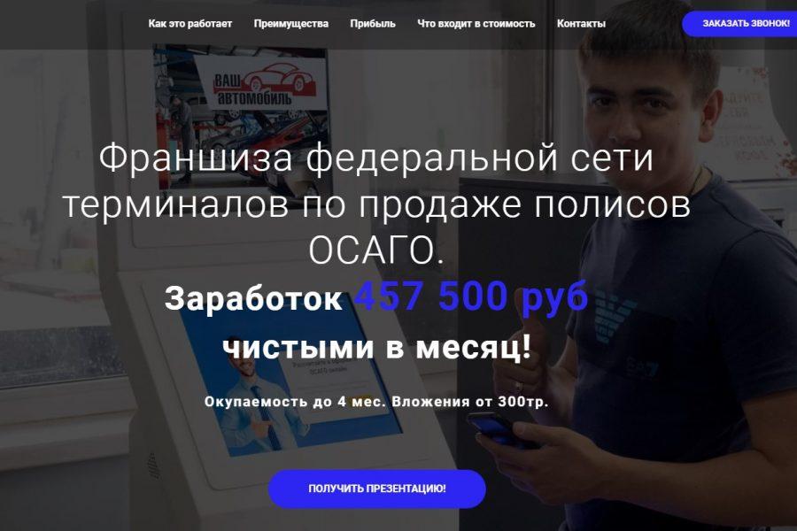 franshiza-federalnoy-seti-terminalov-po-prodazhe-polisov-osago