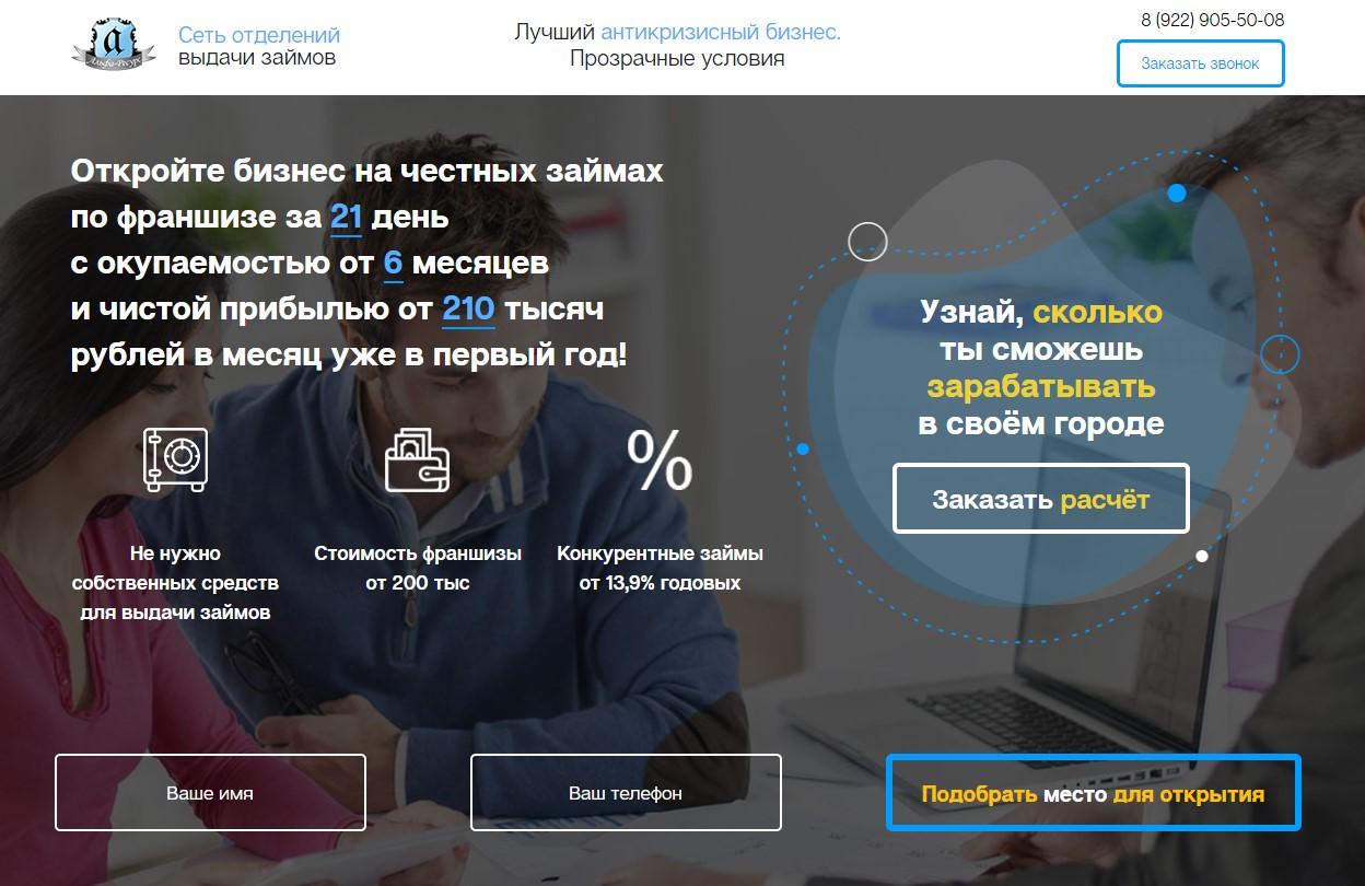сайт франшизы скпк альфа-ресурс
