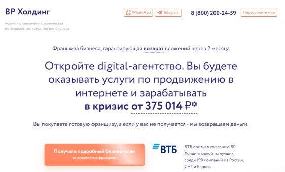 франшиза агенства по продвижению в интернете bp холдинг