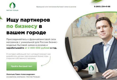 сайт франшизы чистая польза chistayapolza-franch
