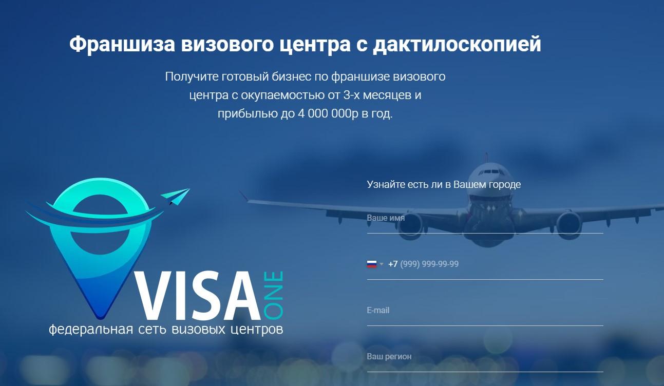 Франшиза визового центра Visa ONE