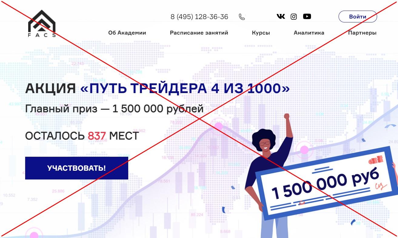 финансовая академия capital skills